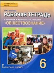 Обществознание, 6 класс, Рабочая тетрадь, Хромова И.С., 2014