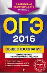 ОГЭ 2016, Обществознание, 9 класс, Тематические тренировочные задания, Кишенкова О.В., 2015