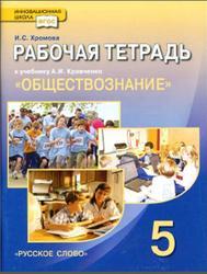 Обществознание, 5 класс, Рабочая тетрадь, Хромова И.С., 2013