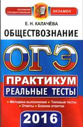 ОГЭ 2016, Обществознание, 9 класс, Практикум, Калачёва Б.Н.
