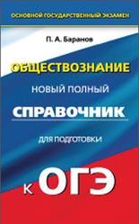 Обществознание, Полный справочник для подготовки к ОГЭ, 9 класс, Баранов П.А., 2016