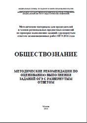 ОГЭ 2016, Обществознание, Методические рекомендации по оцениванию заданий, Котова О.А., Лискова Т.Е., Лобанов И.А.