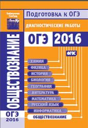 Обществознание, Подготовка к ОГЭ в 2016 году, Диагностические работы, 2016