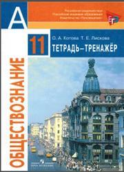 Обществознание, 11 класс, Тетрадь-тренажёр, Котова О.А., Лискова Т.Е., 2013