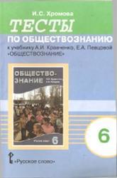 Тесты по обществознанию, 6 класс, Хромова И.С., 2013