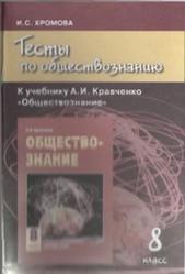 Тесты по обществознанию, 8 класс, Хромова И.С., 2013