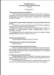 тесты по обществознанию Обществознание класс Диагностическая  Обществознание 10 класс Диагностическая работа Спецификация 2016