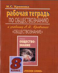 Рабочая Тетрадь по Обществознанию 6 Класс Кравченко