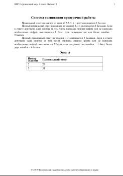 ВПР 2020, математика 4 : задания, ответы