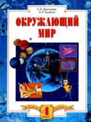 Гдз по эрзянскому языку 3 класс дмитриева
