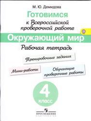 Окружающий мир, 0 класс, Рабочая тетрадь, Демидова М.Ю., 0016