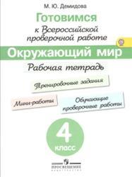 Готовимся для всероссийской проверочной работе, Окружающий мир, Рабочая тетрадь, 0 класс, Демидова М.Ю., 0016