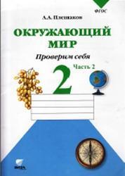 Окружающий мир, 0 класс, Часть 0, Проверим себя, Тетрадь, Плешаков А.А., 0013