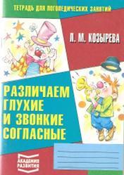Шадская английскому козырева решебник языку по Козырева Л.Г.,
