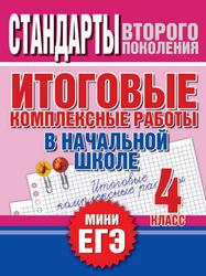 Итоговые комплексные работы на начальной школе, 0 класс, Нянковская Н.Н., Танько М.А., 0011