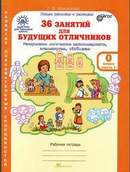 36 занятий для будущих отличников, Рабочая тетрадь для дошкольников, Часть 1, Мищенкова Л.В., 2011