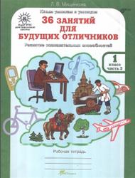 мищенкова 36 занятий для будущих отличников 1 класс скачать бесплатно