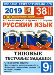 огэ 2019 русский язык типовые