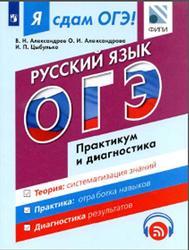 Cybulko Metodicheskie Rekomendacii Obuchayushimsya Po Organizacii Individualnoj Podgotovki K Oge Russkij Yazyk Cybulko 2020