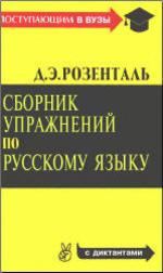 Сборник упражнений по русскому языку - Розенталь Д.Э.