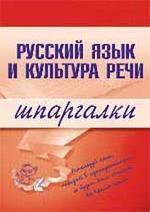 Шпаргалки - Русский язык и культура речи - Зубкова А.С.