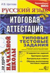 Русский язык - итоговая аттестация за курс начальной школы - типовые тестовые задания - Щеглова И.В.