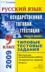 ГИА, Русский язык, 9 класс, Типовые тестовые задания, Егораева