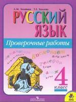 Русский язык - Проверочные работы - 4 класс - Зеленина Л.М., Хохлова Т.Е.
