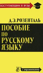 Пособие по русскому языку для поступающих в ВУЗы, Розенталь