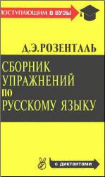 Сборник упражнений по русскому языку, Розенталь