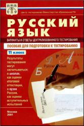 Русский язык - Тесты 11 класс - Варианты и ответы централизованного тестирования - 2001.