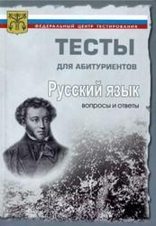 Русский язык - Тесты для абитуриентов - Варианты и ответы централизованного тестирования - 2006.
