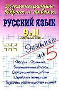 Вопросы и ответы по русскому языку