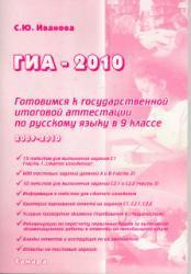 ГИА 2010. Готовимся к государственной итоговой аттестации по русскому языку в 9 классе. Иванова С.Ю.