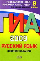 ГИА 2009. Русский язык. Сборник заданий. 9 класс. Львова С.И.