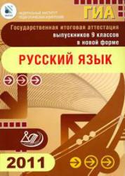 ГИА 2011. Русский язык. 9 класс. Цыбулько И.П., Александров В.Н.
