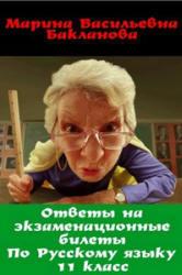 Ответы на экзаменационные билеты по русскому языку. 11 класс. Бакланова М.В.