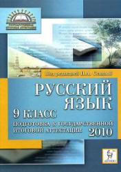 Русский язык. 9 класс. Подготовка к ГИА 2010. Сенина Н.А. 2009