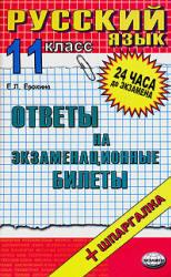 Русский язык. Ответы на экзаменационные билеты. 11 класс. Ерохина Е.Л. 2007