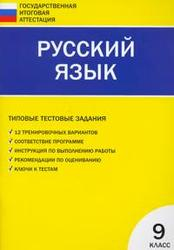 ГИА. Русский язык. Типовые тестовые задания. 9 класс. Егорова Н.В. 2010
