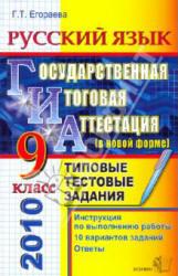 ГИА 2010. Русский язык. 9 класс. Типовые тестовые задания. Егораева Г.Т. 2010