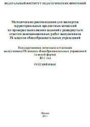 ГИА 2011. Русский язык. 9 класс. Методическая рекомендация. Цыбулько И.П. 2011
