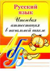 Русский язык. Итоговая аттестация в начальной школе. Коротченкова Л.В. 2010