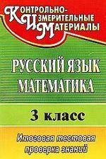 Русский язык. Математика. 3 класс. Итоговая тестовая проверка знаний. Волкова Е.В., Типаева Т.В., 2010