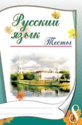 Русский язык, 8 класс, Тесты, Часть 1-2, Книгина М.П., 2009