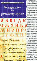 Шпаргалки по русскому языку, Проценко Б.Н., 2006