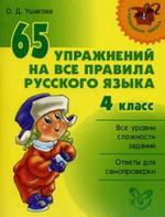 65 упражнений на все правила русского языка, 4 класс, Ушакова О.Д., 2008