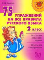 75 упражнений на все правила русского языка, 2 класс, Ушакова О.Д., 2008