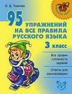 95 упражнений на все правила русского языка, 3 класс, Ушакова О.Д., 2008