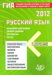 ГИА 2012, Русский язык, 9 класс, Успешная подготовка, Драбкина С.В., Субботин Д.И., 2012